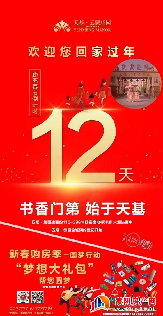 天基云蒙庄园热烈祝贺蒙阴县第二届电子商务年会圆满成功