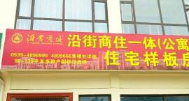 沂蒙商城度假公寓,均价4000元/平米!