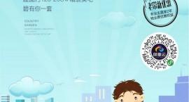 7月20日碧桂园•天樾湾业主第一届啤酒节畅饮来袭