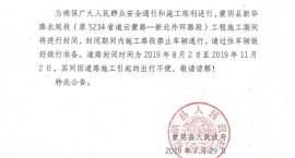 蒙阴县原S234省道云蒙路-新北外环路段道路封闭公告