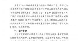 2019年蒙阴县普通中小学幼儿园招生工作实施方案!