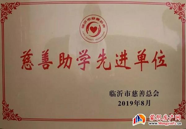 """天基集团荣获""""2019年度临沂慈善助学先进单位""""荣誉称号"""