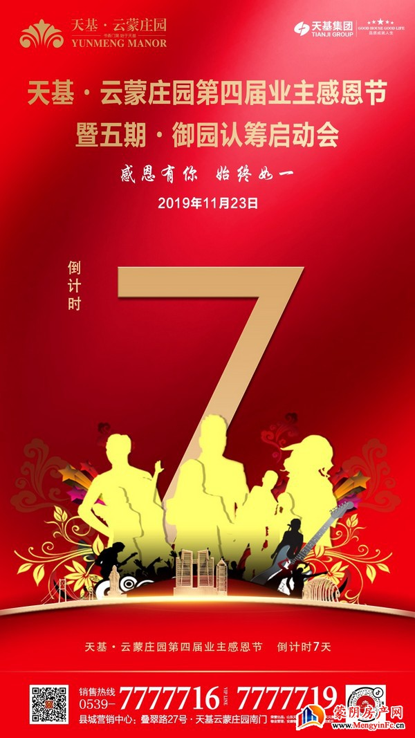 天基云蒙庄园第四届业主感恩节,倒计时7天