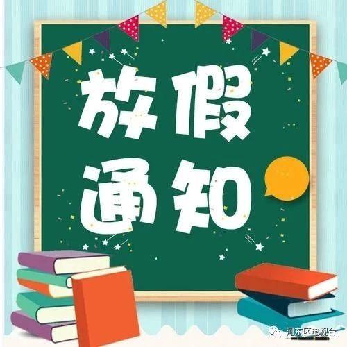 教育局发布通知!2020年蒙阴中小学寒假放假时间出炉!