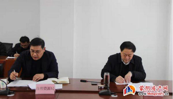 蒙阴县召开全县2019年度土地卫片执法检查推进会议