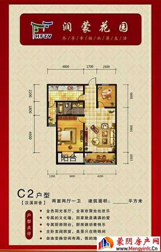 润蒙花园 2室1厅 96平米 精装修 57万元