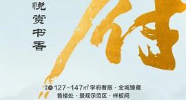 """东蒙房产专属特权丨""""千万补贴·百套特价·百万旅游"""",五一假期乐享不停!"""